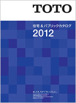 http://www.toto.co.jp/webcatalog/cat2012/book1/index.html#634